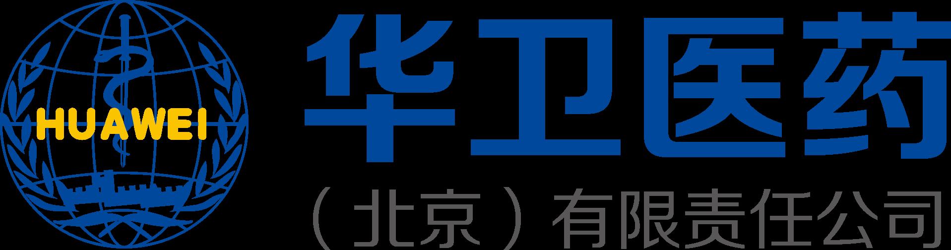 北京华卫医药有限责任公司