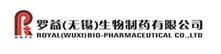 罗益(无锡)生物制药有限公司
